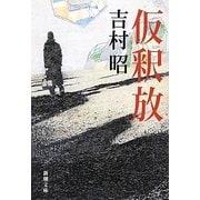 仮釈放 改版 (新潮文庫) [文庫]