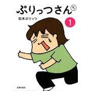 ぷりっつさんち 1 [単行本]