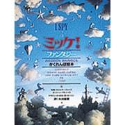 ミッケ!ファンタジー―I SPY〈5〉 [絵本]