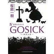 GOSICK〈4〉ゴシック・愚者を代弁せよ(角川文庫) [文庫]