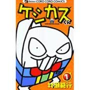 ケシカスくん<1>(コロコロコミックス) [コミック]