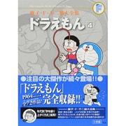 藤子・F・不二雄大全集 ドラえもん<4>(てんとう虫コミックス(少年)) [コミック]