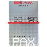 講談社パックス 中日・日中辞典 [事典辞典]