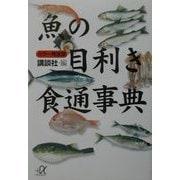 カラー完全版 魚の目利き食通事典(講談社プラスアルファ文庫) [文庫]