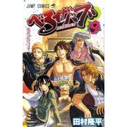 べるぜバブ 9(ジャンプコミックス) [コミック]