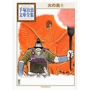 火の鳥 8(手塚治虫文庫全集 BT 162) [文庫]