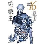 遊☆戯☆王 Vol.16(集英社文庫 た 67-16) [文庫]
