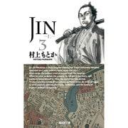 JIN-仁 3(集英社文庫 む 10-3) [文庫]