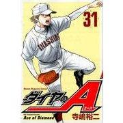 ダイヤのA 31(少年マガジンコミックス) [コミック]