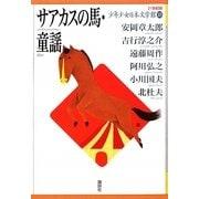 サアカスの馬・童謡(21世紀版少年少女日本文学館〈18〉) [全集叢書]