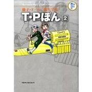 T・Pぼん 2(藤子・F・不二雄大全集) [コミック]