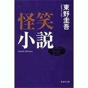 怪笑小説(集英社文庫) [文庫]