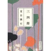 三四郎(集英社文庫) [文庫]