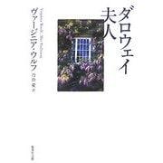 ダロウェイ夫人(集英社文庫) [文庫]