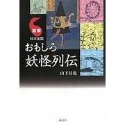 図解 日本全国おもしろ妖怪列伝 [単行本]