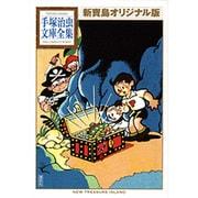 新寶島 オリジナル版(手塚治虫文庫全集 BT 200) [文庫]
