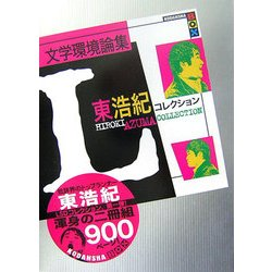 文学環境論集 東浩紀コレクションL(講談社BOX) [単行本]