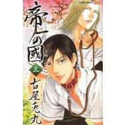 帝一の國 3(ジャンプコミックス) [コミック]