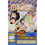 ONE PIECE 巻67(ジャンプコミックス) [コミック]