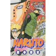 NARUTO 巻ノ46(ジャンプコミックス) [コミック]
