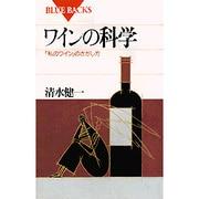 ワインの科学―「私のワイン」のさがし方(ブルーバックス) [新書]