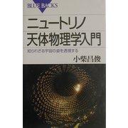 ニュートリノ天体物理学入門―知られざる宇宙の姿を透視する(ブルーバックス) [新書]