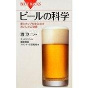 ビールの科学―麦とホップが生み出すおいしさの秘密(ブルーバックス) [新書]