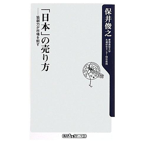 「日本」の売り方―協創力が市場を制す(角川oneテーマ21) [新書]