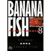 BANANA FISH<8>(コミック文庫(女性)) [文庫]