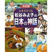 決定版 心をそだてる松谷みよ子の日本の神話 [絵本]