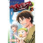 べるぜバブ 3(ジャンプコミックス) [コミック]