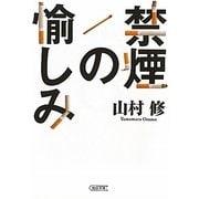 禁煙の愉しみ(朝日文庫) [文庫]