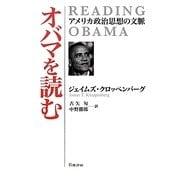 オバマを読む―アメリカ政治思想の文脈 [単行本]