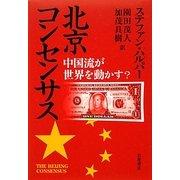 北京コンセンサス―中国流が世界を動かす? [単行本]
