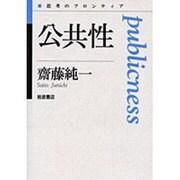 公共性(思考のフロンティア) [全集叢書]