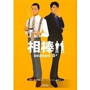 相棒 season8〈上〉(朝日文庫) [文庫]