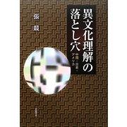 異文化理解の落とし穴―中国・日本・アメリカ [単行本]