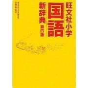 旺文社小学国語新辞典 第4版 [事典辞典]