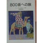 800番への旅(岩波少年文庫) [全集叢書]