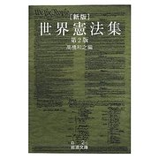 世界憲法集 新版第2版 (岩波文庫) [文庫]