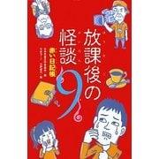 放課後の怪談〈9〉赤い日記帳 [全集叢書]