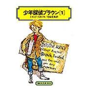 少年探偵ブラウン 1(偕成社文庫 2035) [全集叢書]