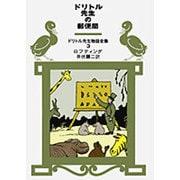 ドリトル先生の郵便局(ドリトル先生物語全集 3) [全集叢書]