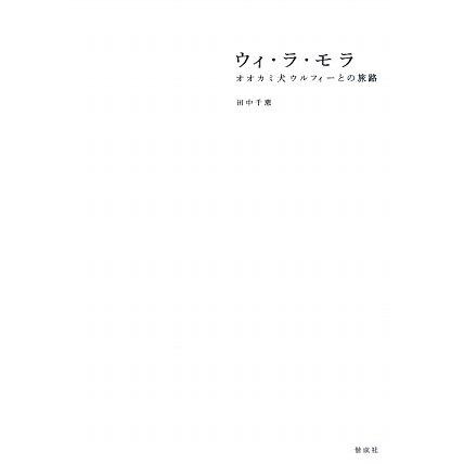 ウィ・ラ・モラ―オオカミ犬ウルフィーとの旅路 [単行本]