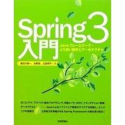 Spring3入門―Javaフレームワーク・より良い設計とアーキテクチャ [単行本]