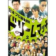 日本プロ麻雀連盟ドリームマッチ~麻雀トライアスロン~ Vol.2