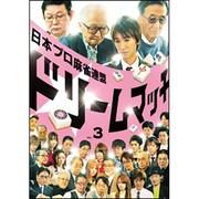 日本プロ麻雀連盟ドリームマッチ~麻雀トライアスロン~ Vol.3
