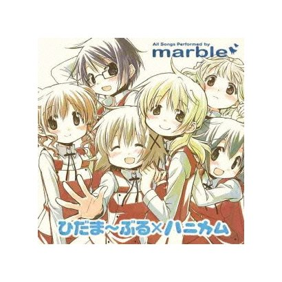 marble/TVアニメ ひだまりスケッチ×ハニカム イメージソング集 ひだま~ぶる×ハニカム