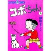 コボちゃん 9(SOYOSHA COMICS) [全集叢書]
