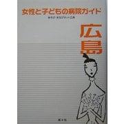 女性と子どもの病院ガイド 広島 [単行本]
